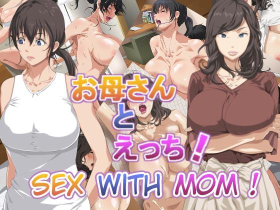 Sex with Mom! [tsuboya] - Foto 1