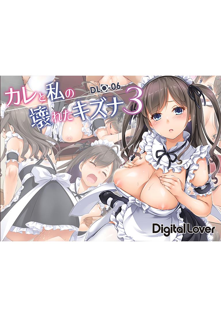 Kare to Watashi no Kowareta Kizuna 3