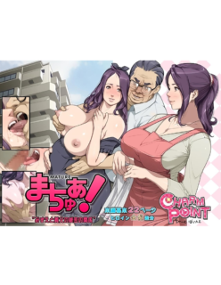 Mature! Mizue and her Father-in-Law's Secret Relationship [charm point]