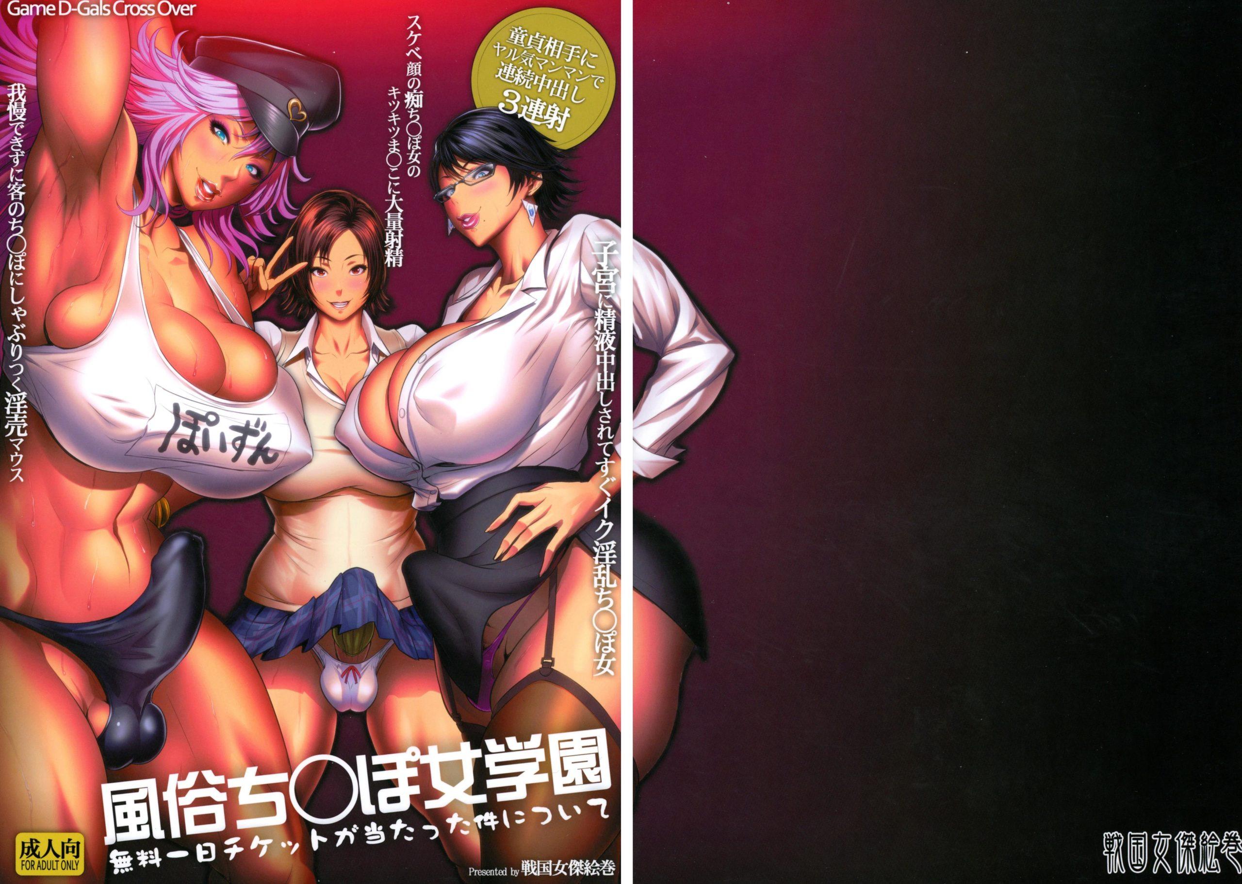 Sexy Penis Women Academy (Street Fighter) - Foto 1