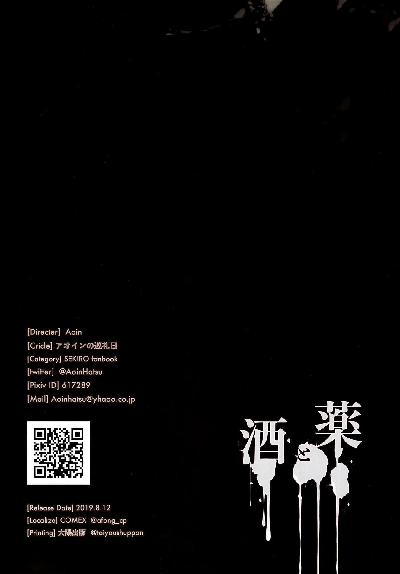 Sake to Kusuri - Alcohol & Drug (Sekiro Shadows Die Twice) - Foto 21