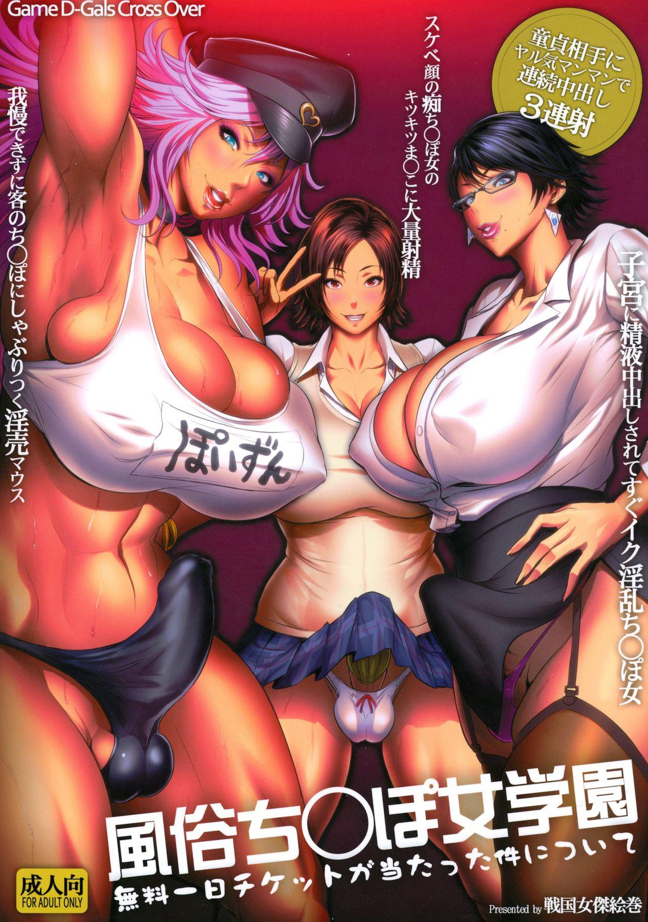 Sexy Penis Women Academy (Street Fighter)